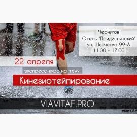 """Экспресс-курс """"Кинезиотейпирование"""" в Чернигове"""