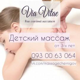 Детский массаж от 3-лет