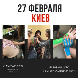Курсы кинезиотейпирования в Киеве