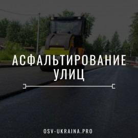 Асфальтирование улиц